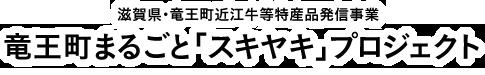 竜王スキヤキプロジェクト