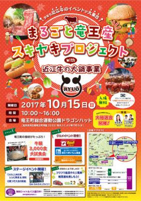 まるごと竜王産スキヤキプロジェクトwith近江牛の大鍋事業